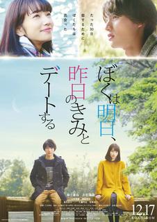 映画『ぼくは明日、昨日の君とデートする』.jpg